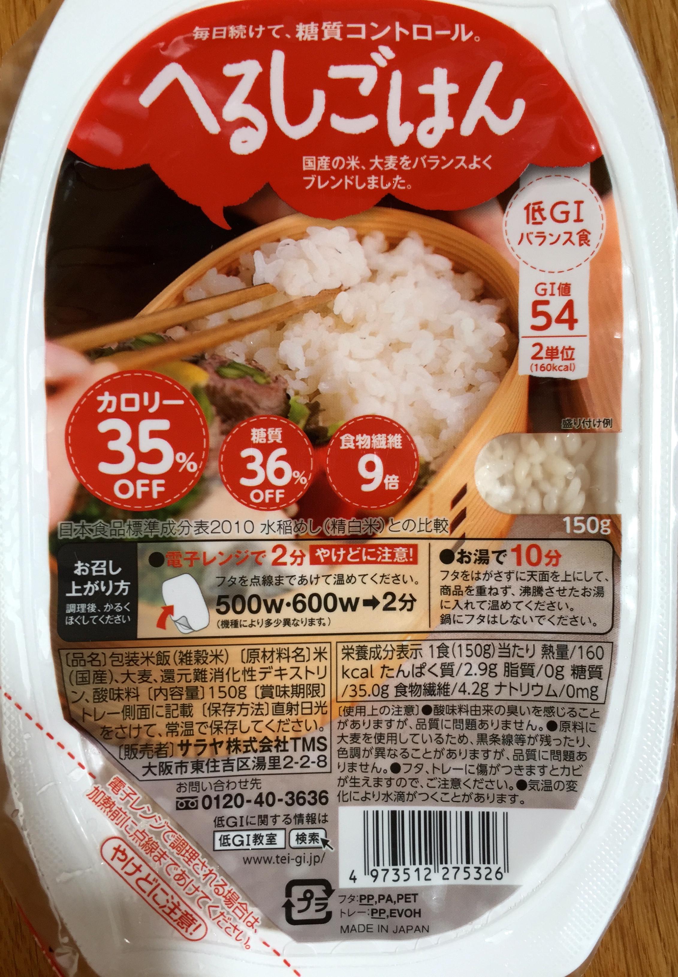 第168回 へるしごはん VS 白米 食後血糖の変化 ①へるしごはん編